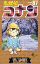 名探偵コナン(87)【電子書籍】[ 青山剛昌 ]...