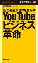 1分の動画が世界を驚かす YouTubeビジネス革命【電子書籍】[ 押切 孝雄 ]