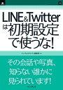 LINE&Twitterは初期設定で使うな!【電子書籍】