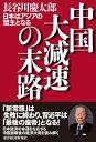 中国大減速の末路日本はアジアの盟主となる【電子書籍】[ 長谷川慶太郎 ]