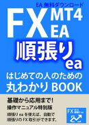 FX MT4 EA ��ĥ��ea ���ޥ˥奢��������