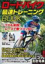 ロードバイク 最速トレーニングBOOK 〜プロも実践!レース...