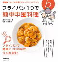 NHK「きょうの料理ビギナーズ」ハンドブック フライパン1つで簡単中国料理【電子書籍】[ 高木ハツ江
