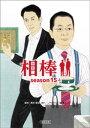 相棒 season15 上【電子書籍】[ 碇卯人 ]...