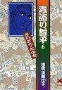 雲盗り暫平(6)【電子書籍】[ さいとう・たかを ]