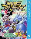 デジモンアドベンチャーVテイマー01 Disc-9【電子書籍...