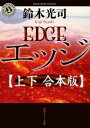 エッジ【上下 合本版】【電子書籍】[ 鈴木 光司 ]