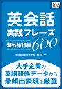 楽天楽天Kobo電子書籍ストア英会話実践フレーズ600 [海外旅行編]大手企業の英語研修データから最頻出表現を厳選【電子書籍】[ 阿部一 ]