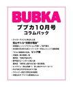 BUBKA コラムパック 2018年10月号【電子書籍】[ ...