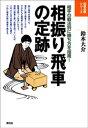 将棋必勝シリーズ 相振り飛車の定跡【電子書籍】[ 鈴木大介 ]