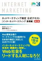 ネットマーケティング検定公式テキスト インターネットマーケティング基礎編 第2版