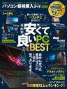 100%ムックシリーズ パソコン最強購入ガイド2018【電子...