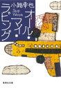 オール・マイ・ラビング 東京バンドワゴン【電子書籍】[ 小路幸也 ]