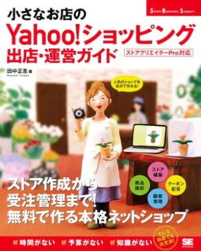 小さなお店のYahoo!ショッピング出店・運営ガイド【電子書籍】[ 田中 正志 ]