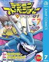 デジモンアドベンチャーVテイマー01 Disc-7【電子書籍...