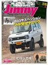 JIMNY SUPER SUZY No.099【電子書籍】[ スーパースージー編集部 ]