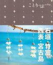 ことりっぷ 石垣・竹富・西表・宮古島【電子書籍】[ 昭文社 ]