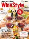 ワインスタイル 「家飲み」ワインを極める!【電子書籍】[ 柳忠之 ]