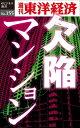 欠陥マンション週刊東洋経済eビジネス新書No.155【電子書籍】