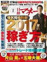 日経マネー 2017年 2月号 [雑誌]【電子書籍】[ 日経マネー編集部 ]