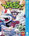 デジモンアドベンチャーVテイマー01 Disc-8【電子書籍...