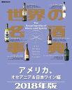 世界の名酒事典2018年版 アメリカ、オセアニア&日本ワイン編【電子書籍】[ 講談社 ]