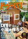 ドゥーパ! 2015年8月号【電子書籍】