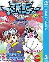 デジモンアドベンチャーVテイマー01 Disc-3【電子書籍...