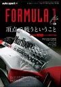 AUTOSPORT特別編集 FORMULA 1 file Vol.3【電子書籍】[ 三栄書房 ]