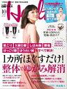 日経ヘルス 2018年10月号 [雑誌]【電子書籍】...