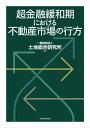 超金融緩和期における不動産市場の行方【電...