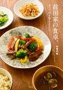 前田家の食卓。 食べて体を整えるレシピ【電子書籍】[ 成嶋早...