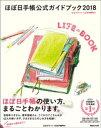 ほぼ日手帳公式ガイドブック2018 LIFEのBOOK【電子書籍】[ ほぼ日刊イトイ新聞 ]