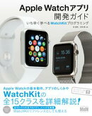 Apple Watch���ץ곫ȯ�����ɡ������᤯�ؤ٤�WatchKit�ץ?��ߥ�