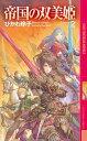 帝国の双美姫 2【電子書籍】[ ひかわ玲子 ]