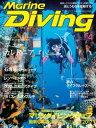 Marine Diving(マリンダイビング)2017年4月号 No.621【電子書籍】[ マリンダイビング編集部 ]