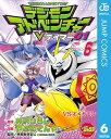 デジモンアドベンチャーVテイマー01 Disc-6【電子書籍...