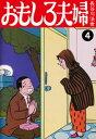 おもしろ夫婦 愛蔵版4【電子書籍】[ 長谷川法世 ]