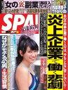 SPA! 2014年10月28日号2014年10月28日号【電子書籍】