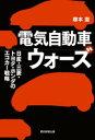 電気自動車ウォーズ【電子書籍】[ 塚本潔 ]
