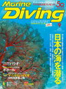 Marine Diving(マリンダイビング)2019年9月号 No.659【電子書籍】[ マリンダイビング編集部 ]