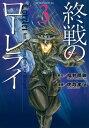 終戦のローレライ(3)【電子書籍】[ 福井晴敏 ]
