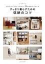 RoomClip商品情報 - すっきり暮らすための収納のコツ【電子書籍】