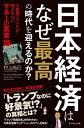 日本経済はなぜ最高の時代を迎えるのか?大新聞・テレビが明かさない マネーの真実19【電子書籍】[ 村上尚己 ]