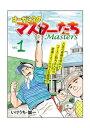 オーガシタのマスターたち 1【電子書籍】[ いけうち・誠一 ...