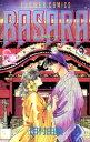 BASARA(9)【電子書籍】[ 田村由美 ]
