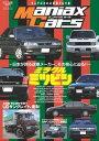 自動車誌MOOK Maniax Cars Vol.02【電子書籍】[ 三栄書房 ]