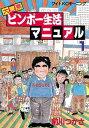 大東京ビンボー生活マニュアル(1)【電子書籍】[ 前川つかさ ]
