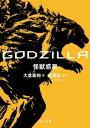 GODZILLA 怪獣惑星【電子書籍】[ 大倉崇裕 ]...
