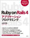Ruby on Rails 4アプリケーションプログラミング【電子書籍】[ 山田祥寛 ]